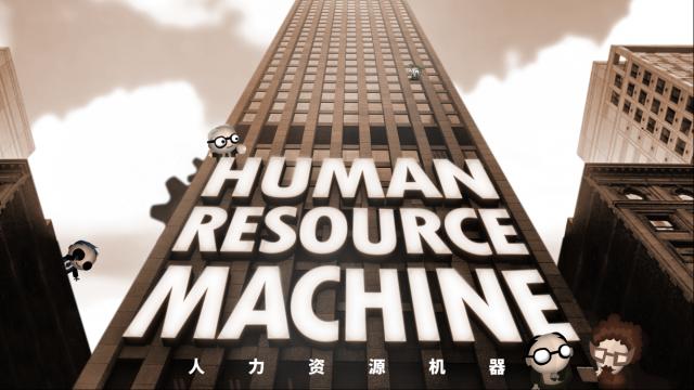 游戏推荐 | 人力资源机器